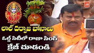 BJP MLA Raja Singh Craze in Lal Darwaza Bonalu 2019 | Old City Bonalu | Telangana Bonalu | YOYO TV