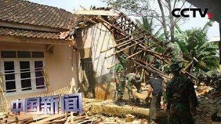 [中国新闻] 关注印尼万丹省地震 已造成4人死亡 大量民房设施被毁 | CCTV中文国际