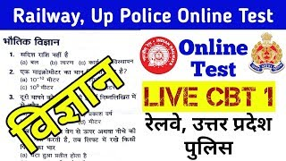 Railway, up Police online test  विज्ञान, TOP 30 विज्ञानं QUESTION ONLINE TEST 2018
