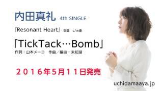 内田真礼 4th single 収録 c/w曲 「TickTack…Bomb」試聴ver.