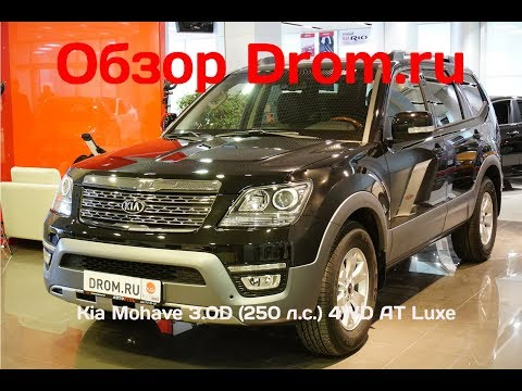 Kia Mohave 2018 3.0D 250 л.с. 4WD AT Luxe видеообзор