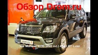 видео Автомобили Kia Mohave: продажа и цены