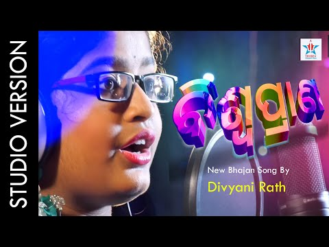BISWAPRANA- Odia  New Jagannath Bhajan full song studio version