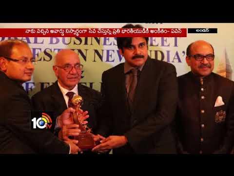 Pawan Kalyan got Indo European Business Forum Award From London | 10TV