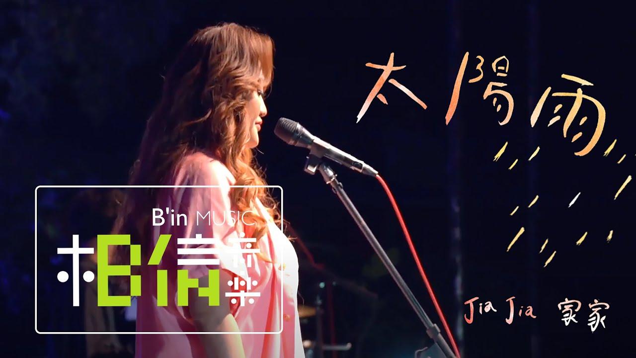 JiaJia家家 [ 太陽雨 ] LIVE@鐵花村音樂聚落