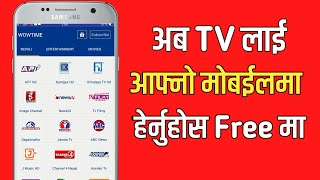 How to Watch all TV Channels on Android Phone | Wow Time | Sangharsh Bishwakarma