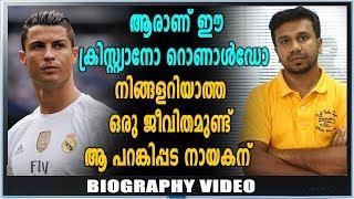 Cristiano Ronaldo   Biography   Unknown Facts    Chapter 02    OneIndia Malayalam