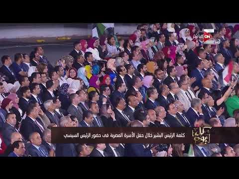 كل يوم - كلمة الرئيس البشير خلال حفل الأسرة المصرية في حضور الرئيس السيسي  - 22:21-2018 / 3 / 19