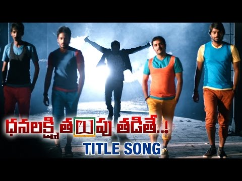 Dhanalakshmi Thalupu Thadithe Video Songs | Title Song | Dhanraj | Sreemukhi | Sindhu Tolani