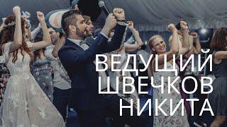 Ведущий на свадьбу в Москве Швечков Никита - группа хлеб