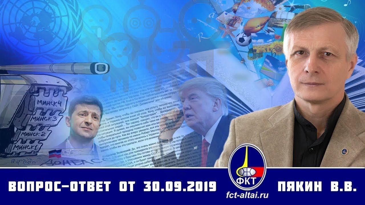 Вопрос ответ Валерий Пякин от 30 09 2019 г
