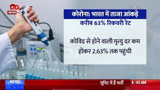 COVID-19: Recovery rate increases to 63% in India