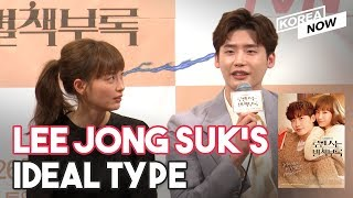 """(Eng sub) """"Close Your Ears-"""" Lee Jong suk (이종석) Lee Na young (이나영) in """"Romance Is a Bonus Book"""""""