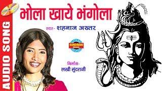 भोला  खाये भंगोला - Bhola Khaye Bhangola | Singer - Shahnaz Akhtar | Lord Shiva