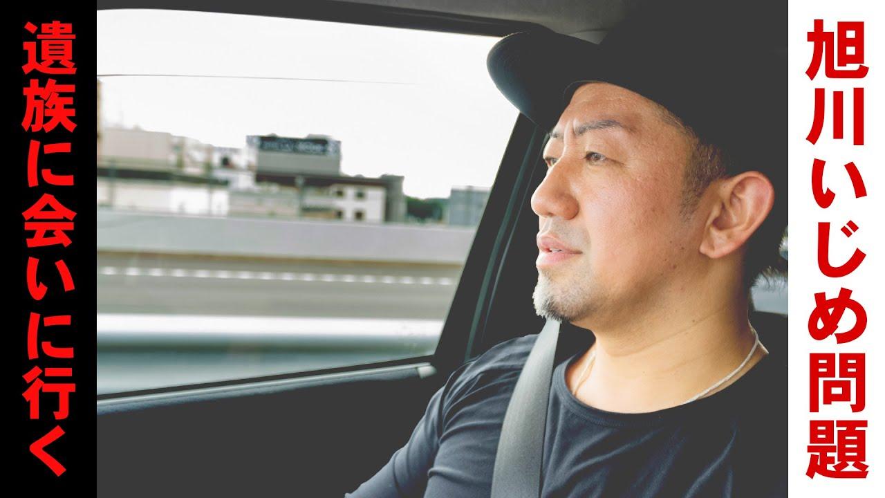 【旭川い○め事件】遺族との初対面/加藤の決意とは?