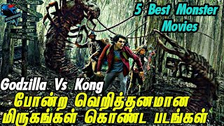 #Monster#movies Best 5 Tamil Dubbed Monster Movies listed in  Tamil  தமிழில் | Monster Movies