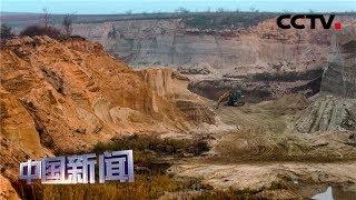 [中国新闻] 国家发改委:加强稀土行业秩序整顿 强化生态环境保护 | CCTV中文国际