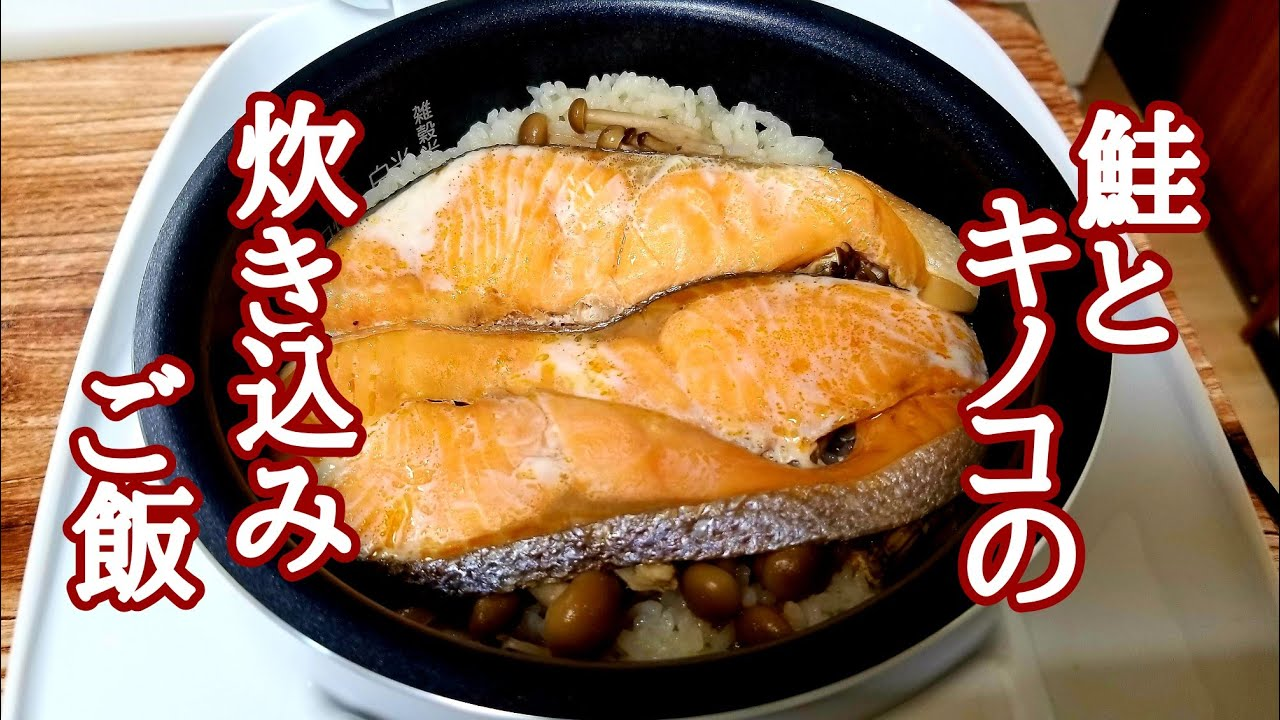 【一汁一飯】鮭としめじの炊き込みご飯と肉じゃが味噌汁の作り方!