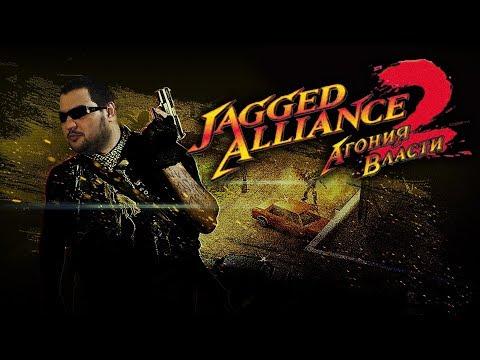 [18+] Шон играет в Jagged Alliance 2: Агония Власти, стрим 2 (PC, 1999)