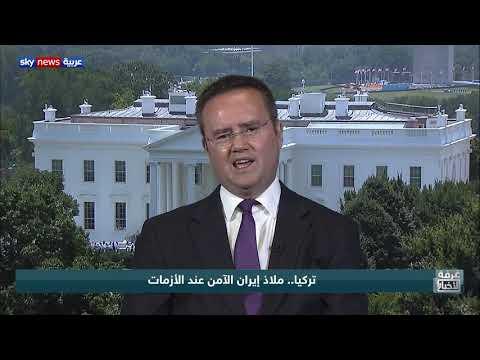 تركيا.. ملاذ إيران الآمن عند الأزمات  - نشر قبل 9 ساعة