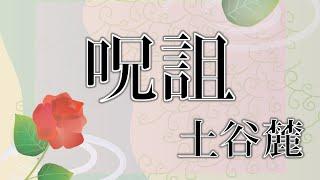 【朗読】「呪詛」土谷麓【にじさんじフミ】