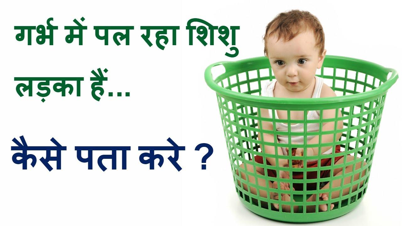 गर्भ में शिशु के लड़का होने के संकेत/pregnancy symptoms of baby boy/gender  prediction in womb