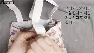 [생활소품] 보조가방 만들기3 온라인클레스
