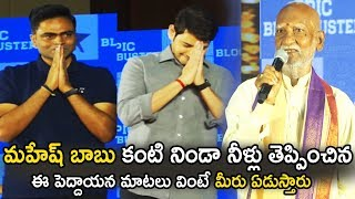 Artist Gurus Swamy Emotional Speech Infront of Mahesh Babu and Director Vamsi | Maharshi | LA Tv