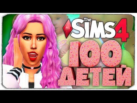 Вредный парень! Сделали ЭТО в туалете 😆 - The Sims 4 Челлендж - 100 детей ◆