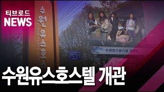 [수원] 숙박・캠핑 가능한 '수원유스호스텔'/티브로드
