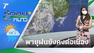 รู้ก่อนร้อนหนาว สภาพอากาศวันนี้ | 28-05-64 | ข่าวเย็นไทยรัฐ