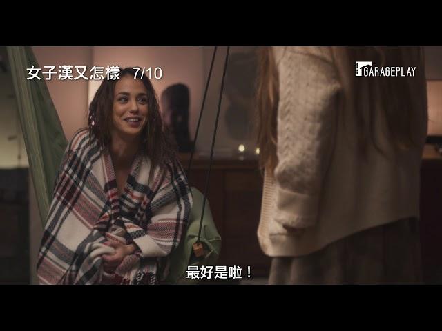 【再見小媽】女星奧黛麗達娜自導自演爆笑之作 【女子漢又怎樣】電影預告 7/10(五) 一覺醒來