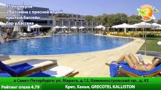 Отель Grecotel Kalliston на острове Крит. Отзывы фото.(, 2012-10-25T21:55:11.000Z)