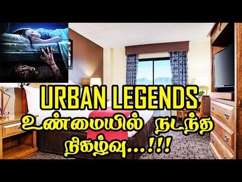 உண்மையில் நடந்த நிகழ்வு...!!!   Urban Legend based on real incident   5 Min Videos