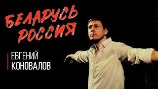 Евгений КОНОВАЛОВ -