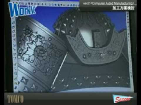 Kabuto - CAD/CAM Samurai helmet CNC machining Tomco/WorkNC