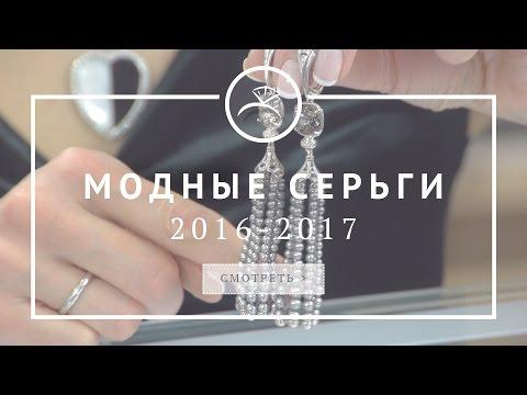 Модные серьги 2016-2017