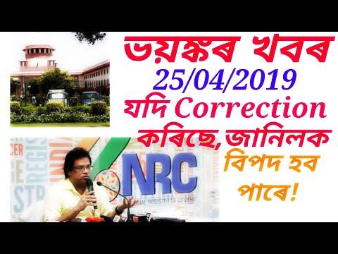 Nrc latest update ,nrc hearing 2019/Nrc good news today ,Nrc ৰ ভাল খবৰ
