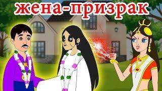 жена призрак сказки на ночь русский сказки Русские Моральные Истории Мультфильмы