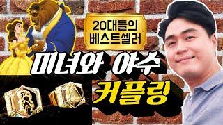 20대 베스트 커플링‼️ 미녀와 야수 커플링!! 믿고사…