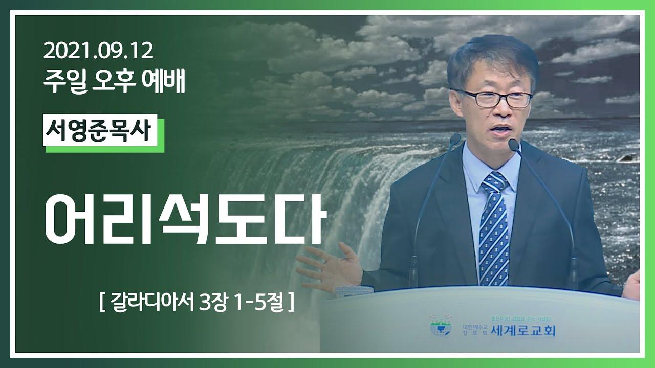[2021-09-12] 주일오후예배 서영준목사: 어리석도다 (갈3장 1절~5절)