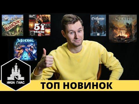 ЛУЧШИЕ НОВИНКИ настольных игр. Октябрь, 2020