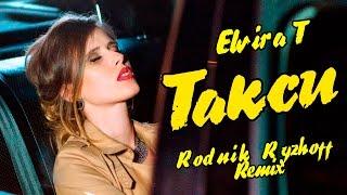 Elvira T - Такси(Rodnik  Ryzhoff Remix)