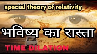 भविष्य का रास्ता   TIME TRAVELLING   TIME DILATION   SPECIAL THEORY OF RELATIVITY   SCIENCE