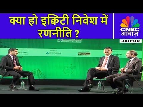क्या हो इक्विटी निवेश में रणनीति? | Equity Investment Tips For 2018 | Pehla Kadam | CNBC Awaaz