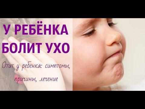Что делать если у ребенка болит ухо в домашних