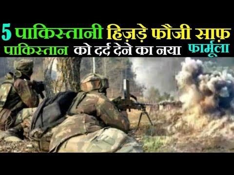 Bipin Rawat के New Formula से Pak Media बिलबिलाई | 5 Pak Soldiers |