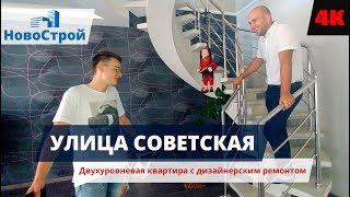 Улица Советская || Двухуровневая квартира с дизайнерским ремонтом || Обзоры квартир в Геленджике