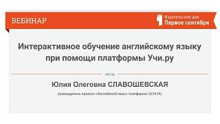 Интерактивное обучение английскому языку при помощи платформы Учи.ру. Вебинар UCH .RU