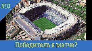 Реал Мадрид - Валенсия / ФУТБОЛ. ИСПАНИЯ. ПРИМЕРА / Прогноз на 27.08.17